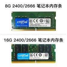 crucial 英睿达 8GB DDR4 2666 笔记本内存条 229元