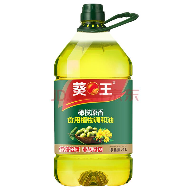 ¥34.9 葵王 4L橄榄原香食用植物调和油 添加特级初榨橄榄油 非转基因 大豆油 芥花籽油