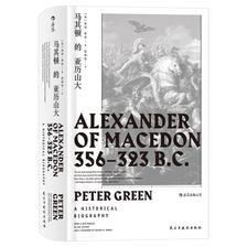 京东PLUS会员: 《汗青堂丛书017:马其顿的亚历山大》 低至31.53元