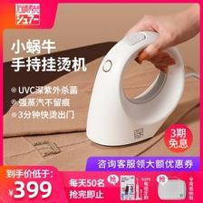 日本 石崎秀儿 小蜗牛挂烫机 UV-C杀菌 干湿双烫 359元包邮 平常499元