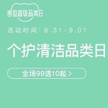 促销活动:网易考拉超级品类日个护清洁品类日 全场99选10起