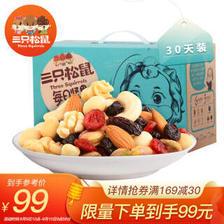 三只松鼠每日坚果大礼包 孕妇零食中秋礼物送女友混合干果礼盒榛子腰果巴