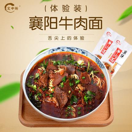 定中街 襄阳牛肉面 218g 8.8元包邮(需用券)