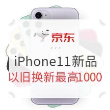 京东 苹果 iPhone 11系列新品预售,以旧换新享补贴 以旧换新最高可补贴1000元
