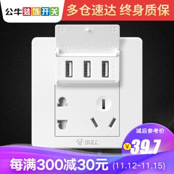 ¥44.1 公牛 G07 10a多功能插座 三位USB+五孔位