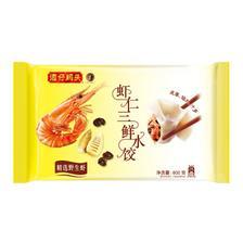 限地区: 湾仔码头 速冻水饺 虾仁三鲜口味 600g *3件 61.47元