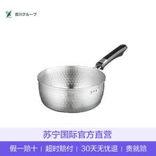 YOSHIKAWA 吉川 味一不锈钢平锅 18CM 可低至66.03元