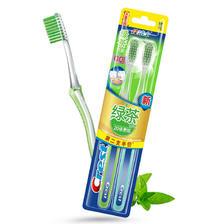 佳洁士超细绿茶养龈软毛牙刷两支优惠装*2 16.8元(下单立减)
