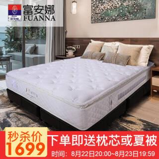 富安娜 乳胶床垫 静音独立袋装弹簧正反两面可用乳胶床垫 白色 180*200*25 1699元