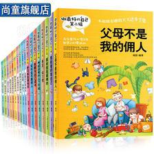 ¥46.8 青少年初中生课外阅读畅销书籍