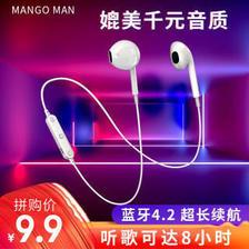 mango man 芒果人 s6 无线运动蓝牙耳机 白色 9.8元