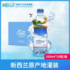 天然母婴用水:500mlx24瓶 新西兰进口 Hbay 天然弱碱性泉水 48元包邮(之前推