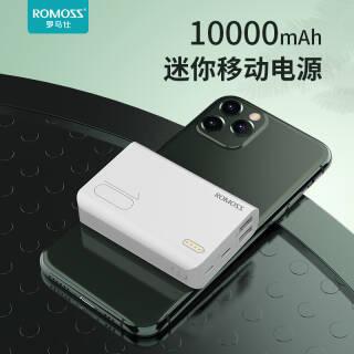 罗马仕(ROMOSS)sense4 mini 超薄小巧手机充电宝10000毫安迷你便携移动电源适用于苹果华为小米平板 20元(合10元/件)