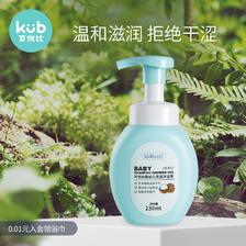 ¥29 KUB可优比婴儿沐浴露洗发水二合一