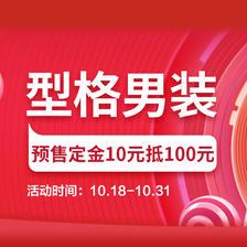 促销活动:京东双11全球好物节型格男装预售会场 定金10元抵100元