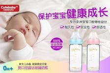 Cutebaby 可爱多 婴儿玻璃奶瓶 240ml  券后9.9元