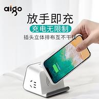 无线充电+支架+3USB插孔:aigo 爱国者 多功能插座 1.5m 双重优惠后49元包邮