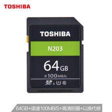 东芝 (TOSHIBA)64GB SD卡 U1 C10 N203系列 读速100MB/s 支持全高清拍摄 高速相机存