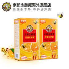 京都念慈菴 儿童枇杷蜜 甜橙口味 120g*2盒 79元618返场价 持平历史低价