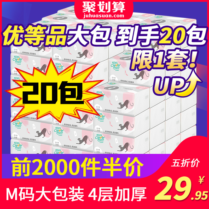 ¥29.95 Clevermom聪妈 M码抽纸20包