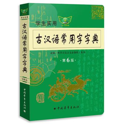 初高中小学正版推荐古汉语常用字字典 券后19元