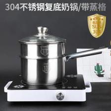 304不锈钢奶锅电磁炉通用不锈钢单柄奶锅锅具 69元