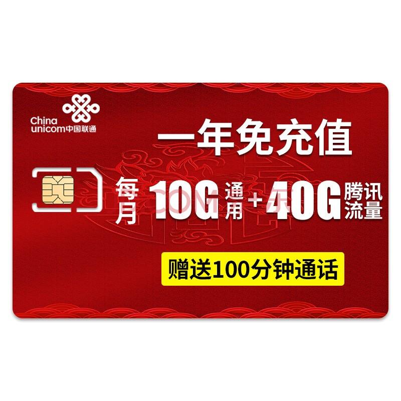 ¥24.9 中国联通(China Unicom) 联通流量卡 包年大王卡