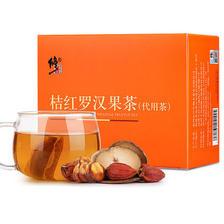 百年修正 桔红罗汉果茶120g 券后19元包邮