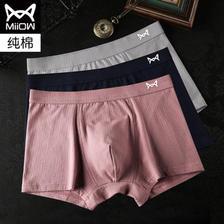 猫人 男无痕纯棉冰丝男内裤*3条盒装 券后¥29