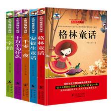 格林童话2册三字经故事书彩图注音包邮 券后9.9元