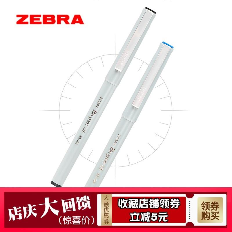 ZEBRA 斑马 BE100 中性笔 0.5mm 黑色 5支 13.55元(需用券)