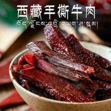 白菜!礼云阁 西藏特产 手撕风干牦牛肉干 2斤 7.5折 ¥88