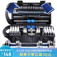 148元 凯速电镀哑铃杠铃15KG(7.5公斤*2)蓝杆礼盒体育运动套装健身器材哑铃