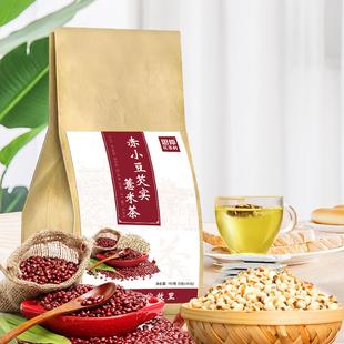 思仲赤小豆芡实红豆薏米祛湿茶 券后¥24.8