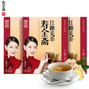 寿全斋旗舰店!红糖姜茶3大盒 券后¥19.9