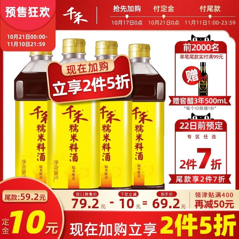 21日0点、双11预告: 千禾 糯米料酒 1L*5瓶 69.2元(10元定金,11日尾款)