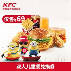 天猫 KFC 肯德基 电子券码 双人儿童餐 单次券 69元