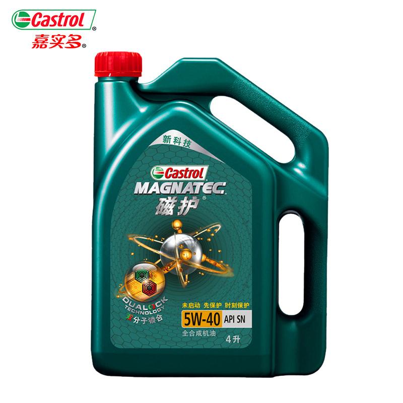 ¥239 嘉实多(Castrol)机油5W-40 全 合成机油 API SN级 4L/瓶