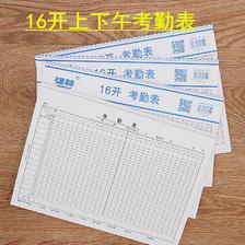 强林321-16考勤表记工本工人排班表 3本装 9.9元