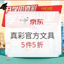 促销活动: 京东 真彩官方文具 开学季钜惠 5件5折,满2件9折,满3件8折