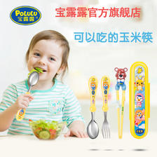 宝露露 儿童训练筷子 9.9元包邮