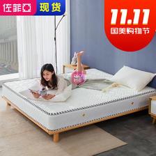 佐菲亚 椰棕弹簧床垫 两用针织面料 白色1500*2000mm 560元包邮