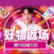 促销活动:京东超市双11全球好物节好物返场 满199减100