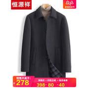 恒源祥 男士中长款 翻领羊毛呢子大衣 278元双11预售到手价 限时免定金'
