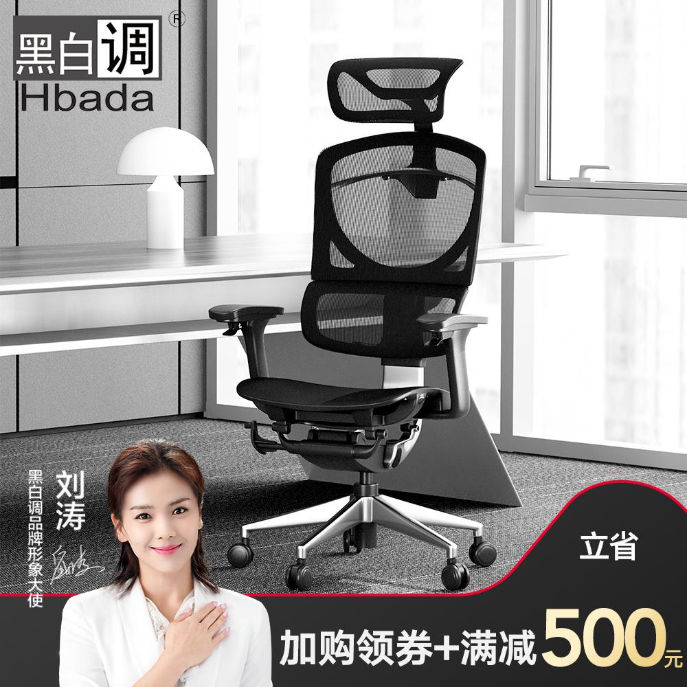 Hbada 黑白调 HDNY161 人体工学电脑椅 黑色网面 1999元包邮(双重优惠)