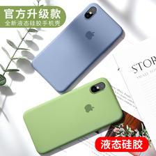 GGUU 苹果xr手机壳iphonexs max保护套液态硅胶x软硅胶全包防摔纯  券后17元