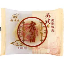 售罄月饼散装 房锦记 黑麻椒盐 中秋节苏氏月饼80g *26件 21.4元(合0.82元/件
