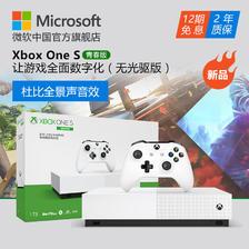 微软 Xbox One S 1TB 青春版 家庭娱乐体感游戏机 无光驱全数字体验版 电视游戏