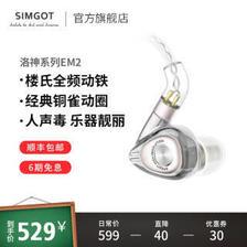 SIMGOT 兴戈 EM2洛神 入耳式耳机 透明黑 529元