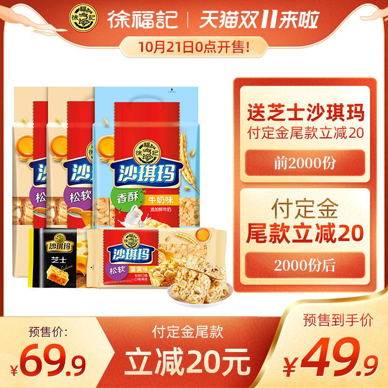 ¥49.8 【双11预售】【量贩超值装1997g】徐福记-沙琪玛4斤量贩大礼包